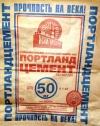 Цемент ПЦ400 (Сухой Лог) 50кг