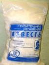 Известь негашенная 2 кг (*5)